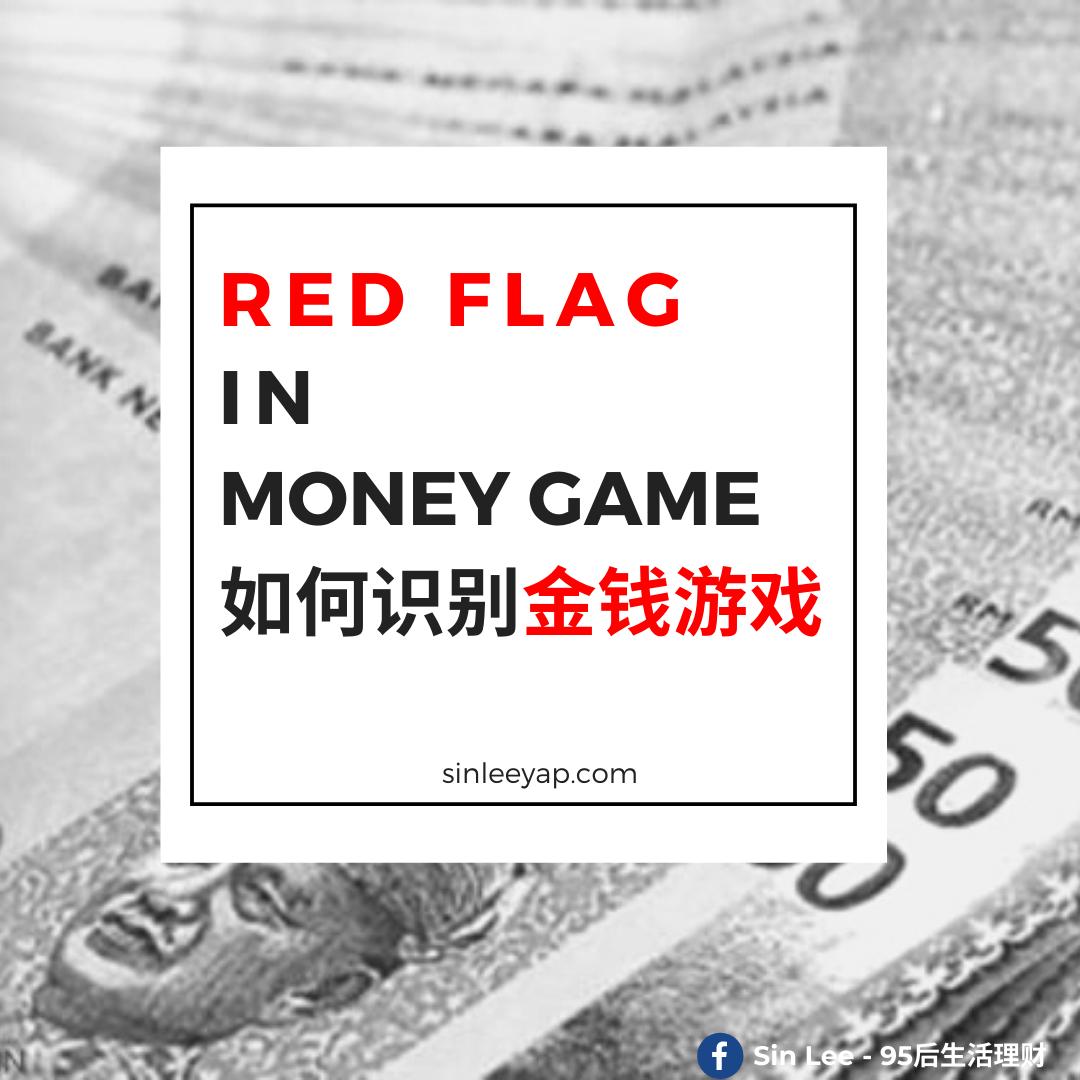 【金融理财】马来西亚遭金钱游戏Money Game 来袭!教你如何识别正当投资或金钱游戏 Money Game?
