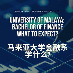 【关于自己】马大金融系学生:让你更了解金融系学的是什么?