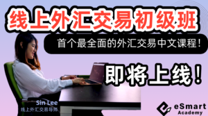 好消息!想要学习多一个赚钱技能?我即将推出首个中文线上外汇交易初级班课程!第一届学员有最佳优惠哦!