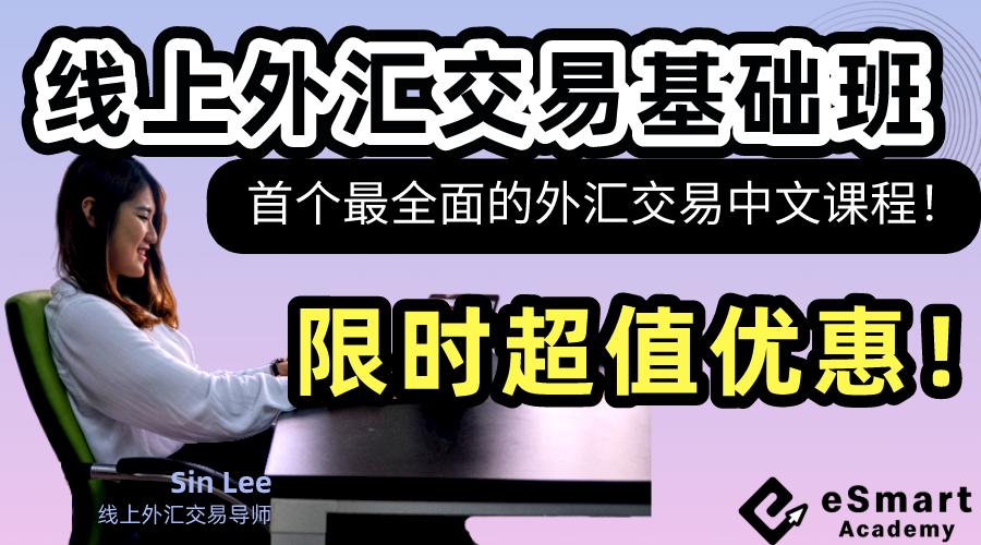 我首个中文线上外汇交易初级班课程!现在有高达90%的限时优惠!