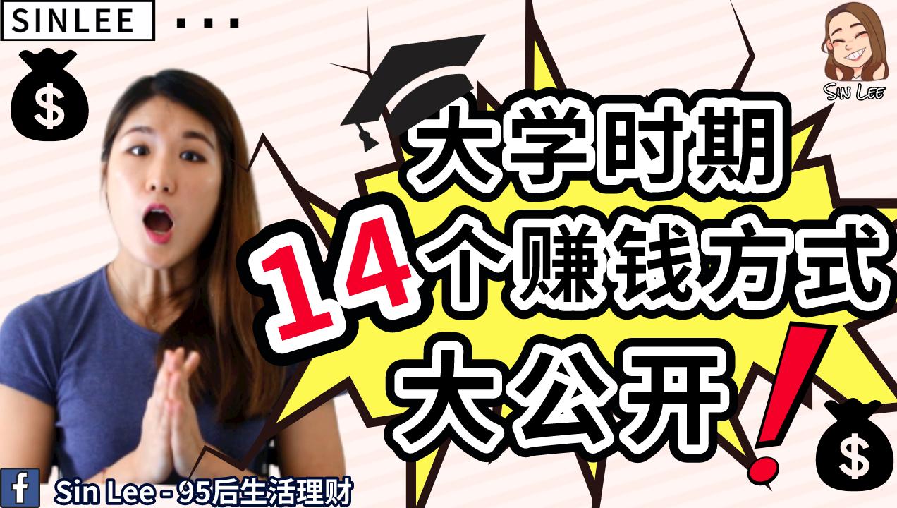 14个学生赚钱方法大公开!- 学生别再喊穷了!