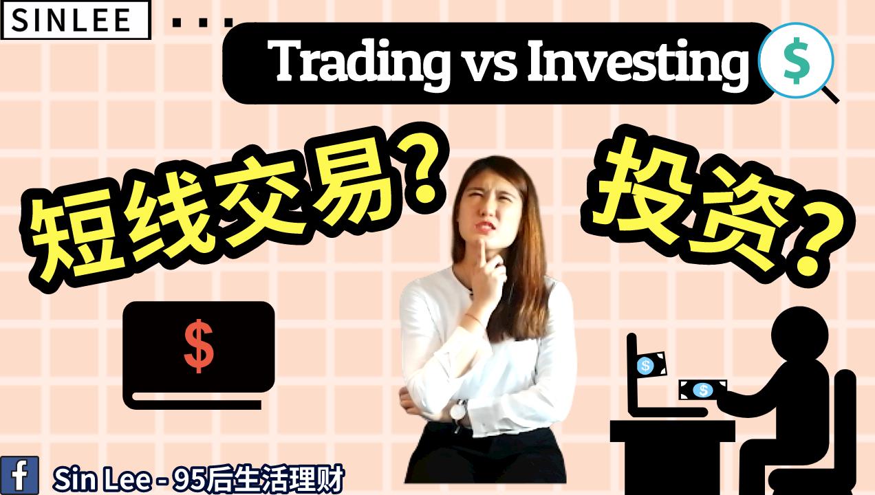 短线交易和投资的区别 – Trading vs Investing