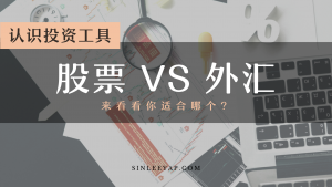 股票与外汇的区别是什么? 你适合哪一个?