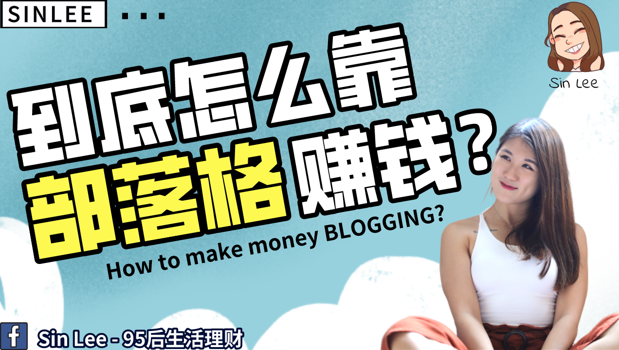 【网络赚钱】7个马来西亚部落格的赚钱方法!- 如何无需打卡工作也有收入?