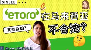eToro 在马来西亚不合法?注册前必看!