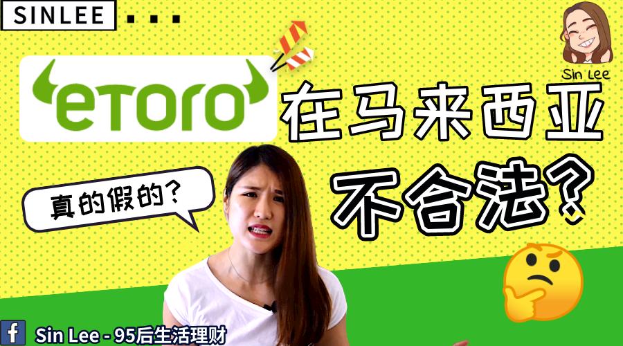 eToro在马来西亚合法吗