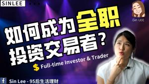 如何成为全职投资交易者?- 每个人都有可能做到吗?Be a Full-time Trader!
