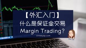 【外汇入门】什么是保证金交易?