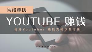 Youtube赚钱攻略 – 揭秘Youtube 赚钱真相以及方法