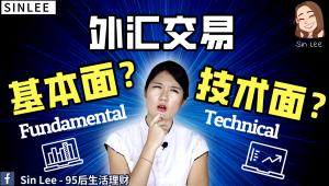 外汇交易该专注基本面或是技术面?