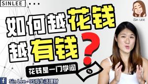 如何越花钱越有钱?为什么有人可以让钱越花越多?