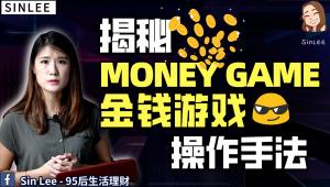 揭秘Money Game 金钱游戏的操作手法 – 为什么马来西亚这么多?