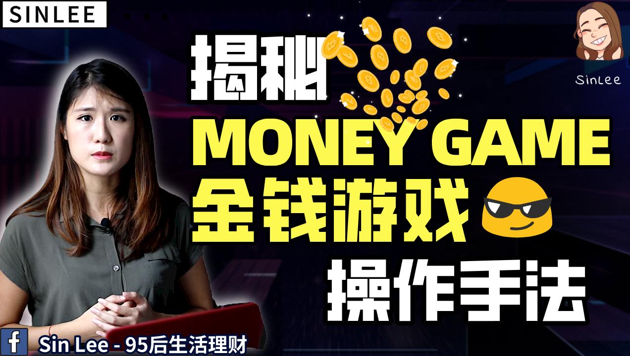 Money Game 金钱游戏背后的操作手法