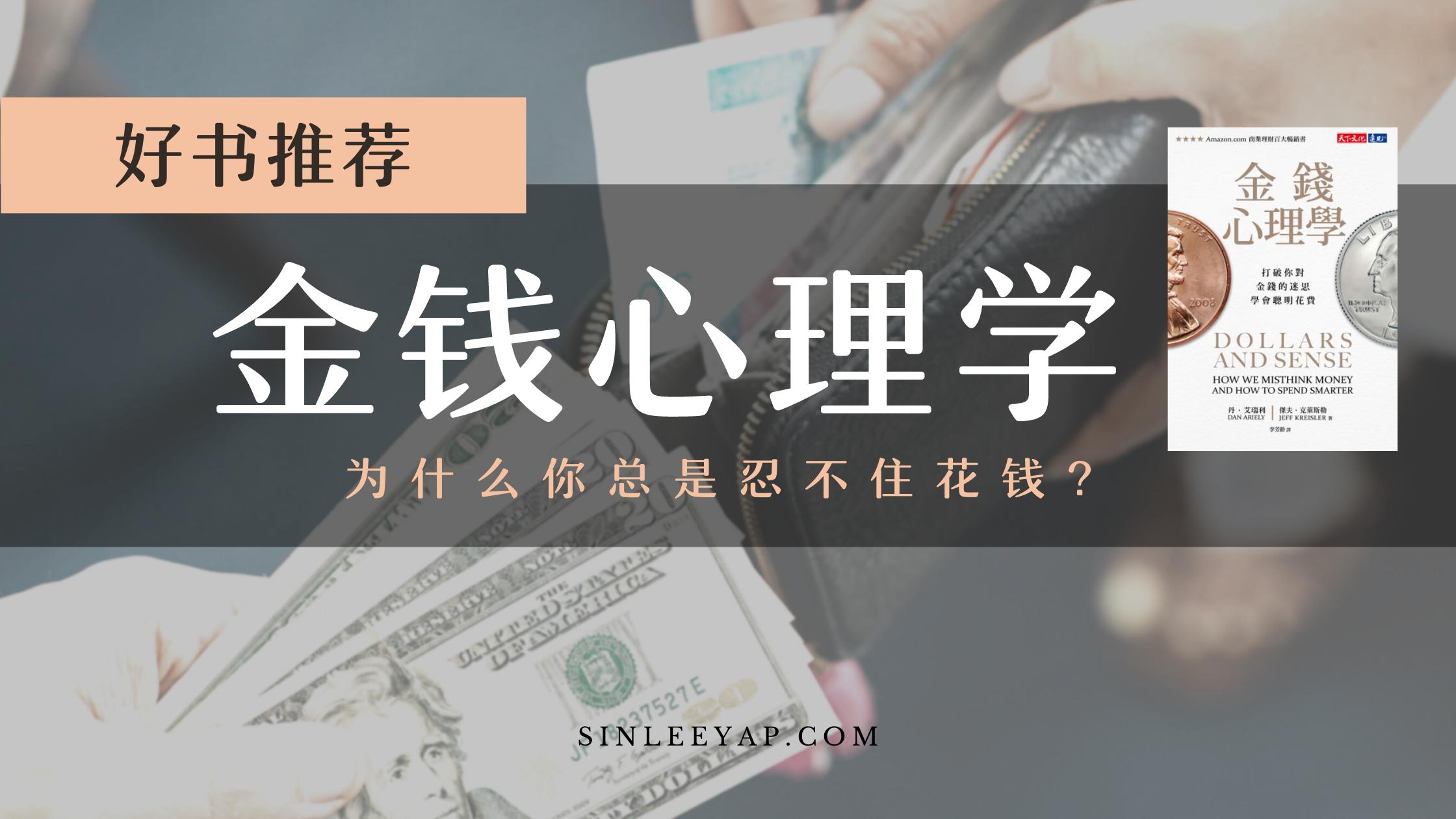 金钱心理学