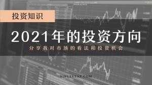 2021年,该怎么投资?利用这些趋势最大化自己的投资收益!