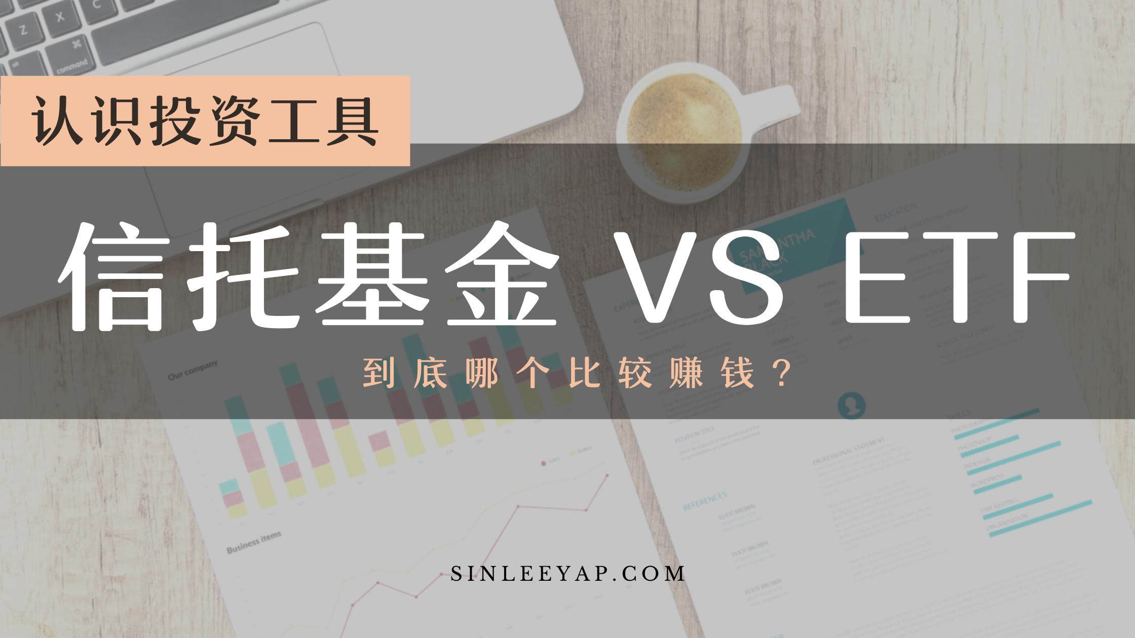 【马来西亚】信托基金 vs ETF,哪一个赚钱?