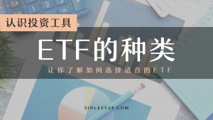 ETF (Exchange Traded Fund) 的种类