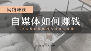 【网络赚钱】3步骤靠自媒体25岁月入过万(个人经验分享)