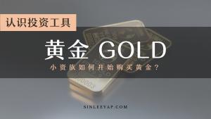 小资族如何购买黄金?