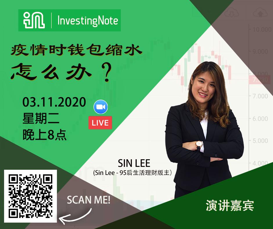 疫情时钱包缩水了,怎么办? X InvestingNote Malaysia