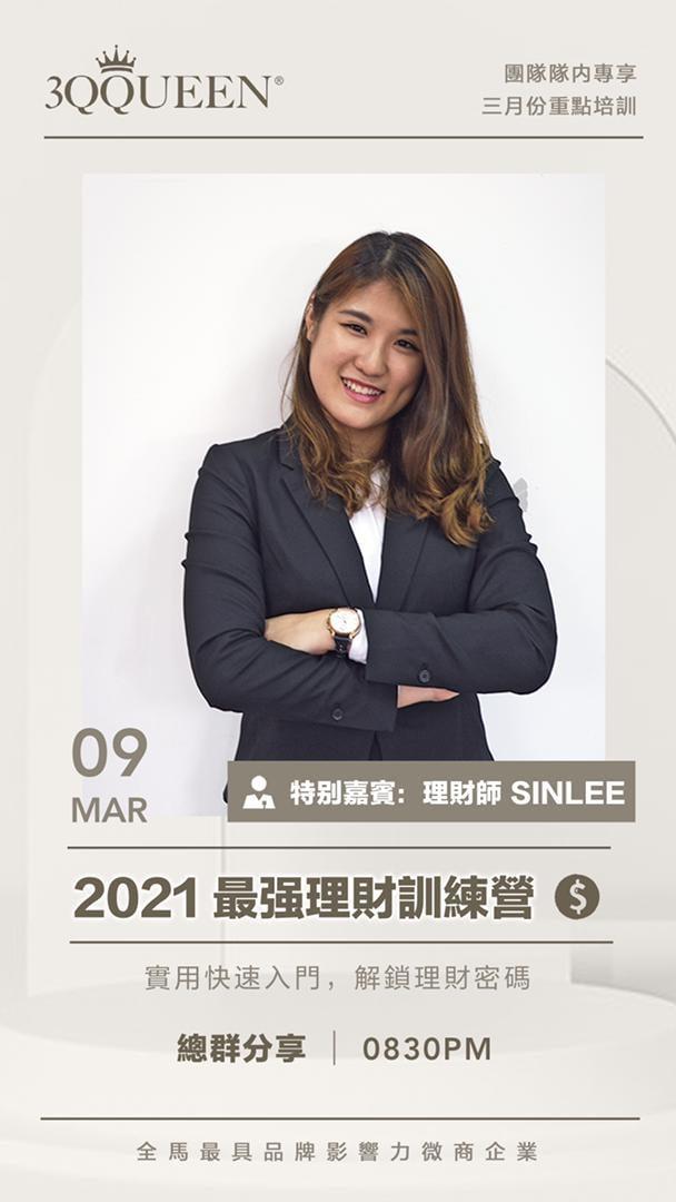 2021最强理财训练营 X 3Q Queen
